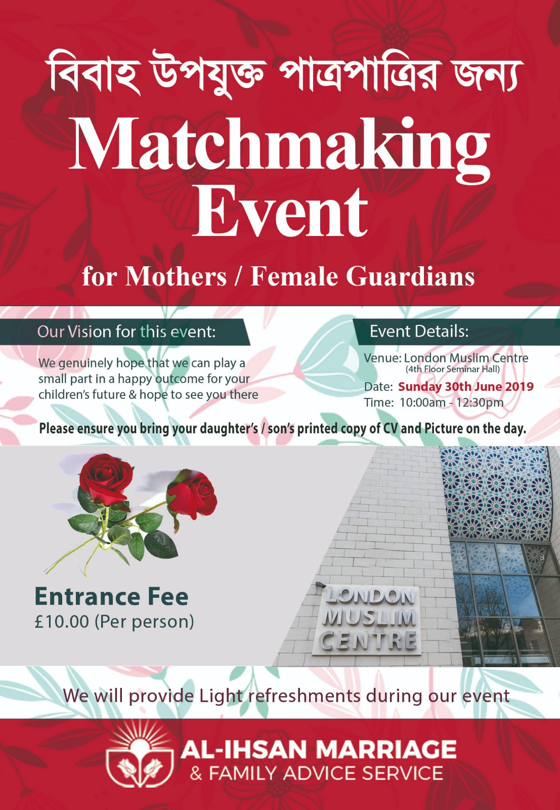 Matchmaking Event for Mothers / Female Guardians Jun-2019