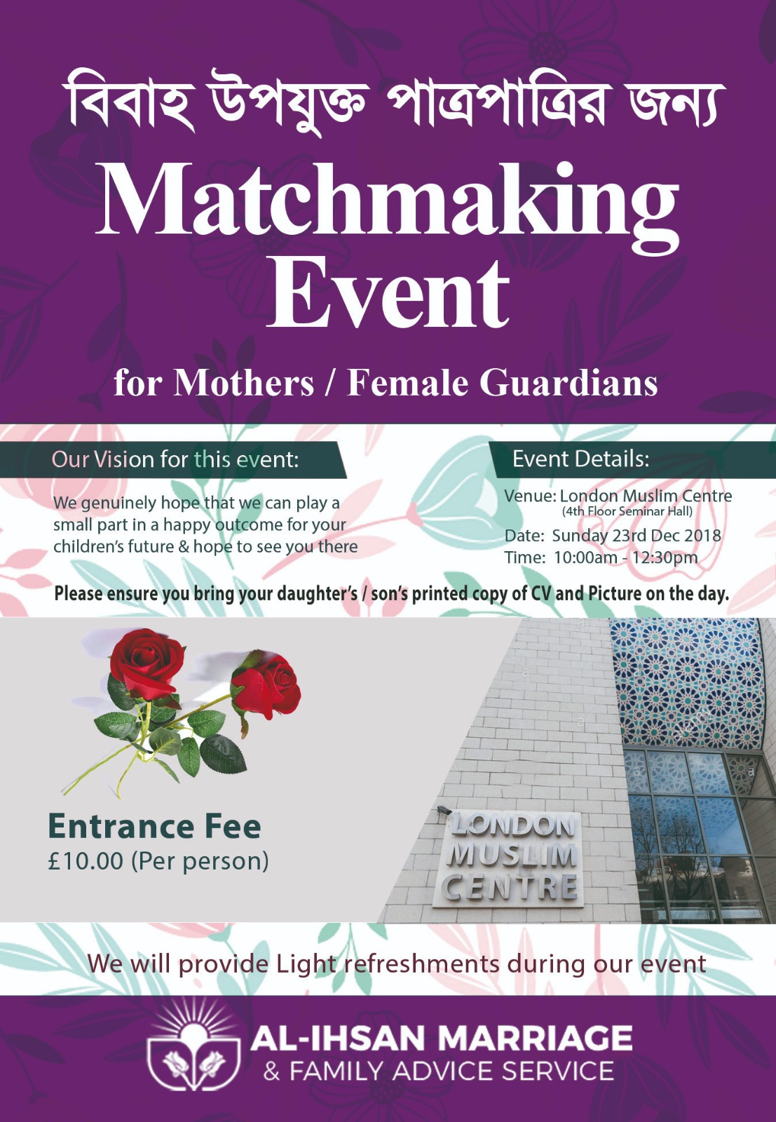 Matchmaking Event for Mothers / Female Guardians Dec-2018