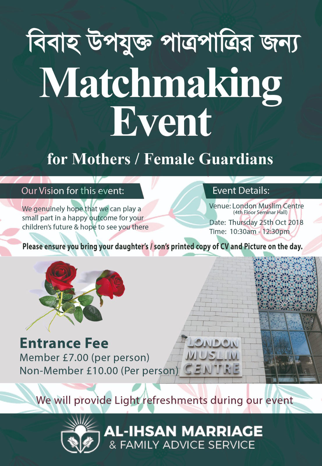 Matchmaking Event for Mothers / Female Guardians 2018